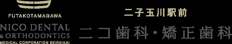 二子玉川駅前ニコ歯科・矯正歯科
