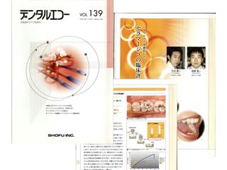 歯科専門誌 「デンタルエコー」
