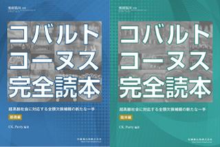 コバルトコーヌスの臨床(医師薬出版)本出版全3巻